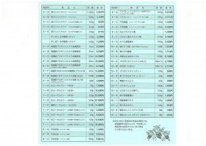 japonsko-letak-cenik